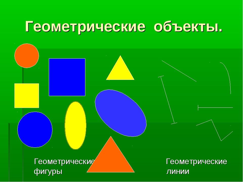 Геометрические объекты. Геометрические Геометрические фигуры линии
