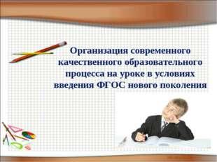 Организация современного качественного образовательного процесса на уроке в у