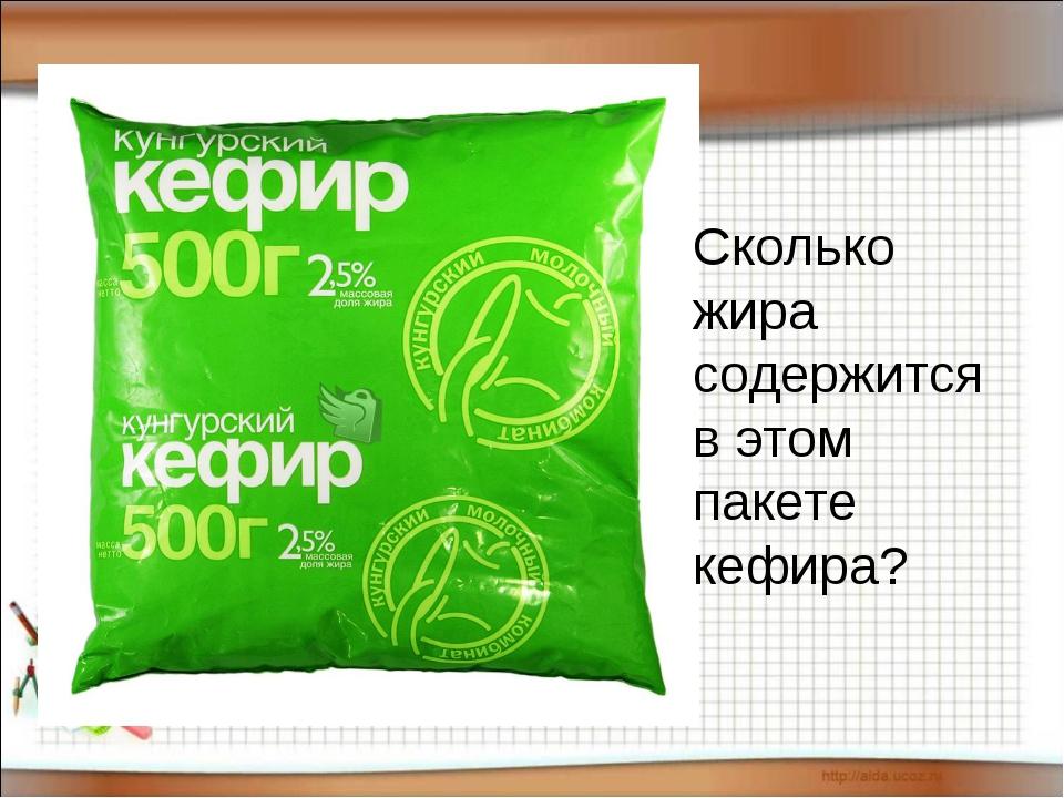 Сколько жира содержится в этом пакете кефира?