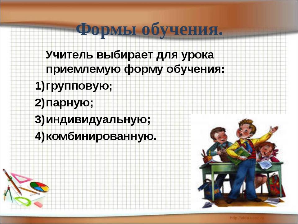 Формы обучения. Учитель выбирает для урока приемлемую форму обучения: группов...