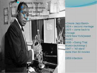 «Creole Jazz Band» 1924 – second marriage 1925 – came back to Chicago 1929 N