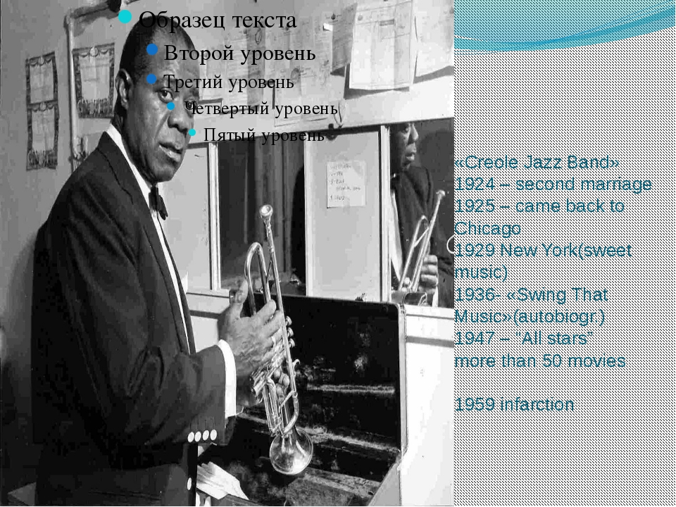 «Creole Jazz Band» 1924 – second marriage 1925 – came back to Chicago 1929 N...