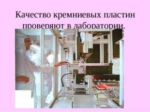Качество кремниевых пластин проверяют в лаборатории.