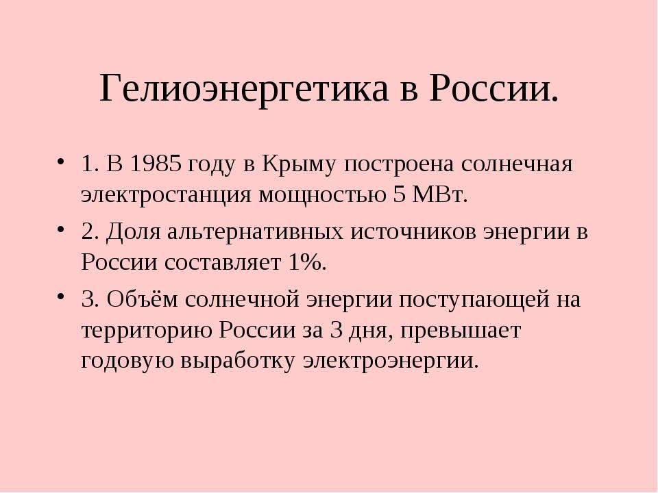 Гелиоэнергетика в России. 1. В 1985 году в Крыму построена солнечная электрос...