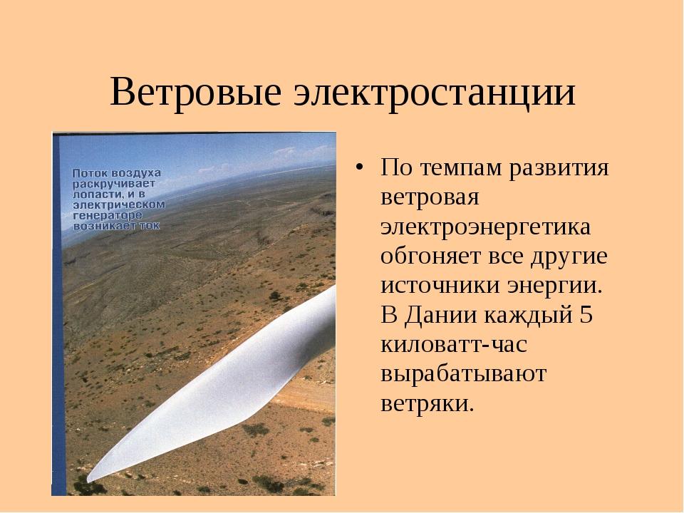 Ветровые электростанции По темпам развития ветровая электроэнергетика обгоняе...