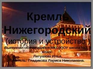кремль Кремль Нижегородский (история и устройство ) Выполнил обучающийся МКС(