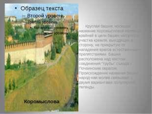 Круглая башня, носящая название Коромысловой является крайней в цепи б