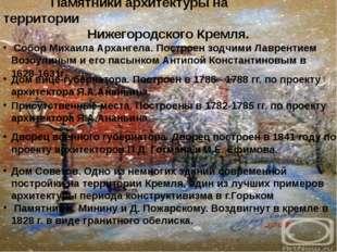 Памятники архитектуры на территории Нижегородского Кремля. Собор Михаила Арх