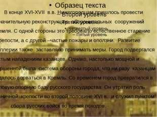В конце XVI-XVII в.в. Нижегородцам пришлось провести значительную рекон