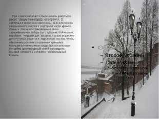 При советской власти были начаты работы по реконструкции Нижегородского Кре