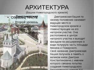 АРХИТЕКТУРА (башни Нижегородского кремля) Дмитриевская  Дмитриевская баш
