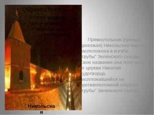 Прямоугольная (прежде проезжая) Никольская башня расположена в изгибе