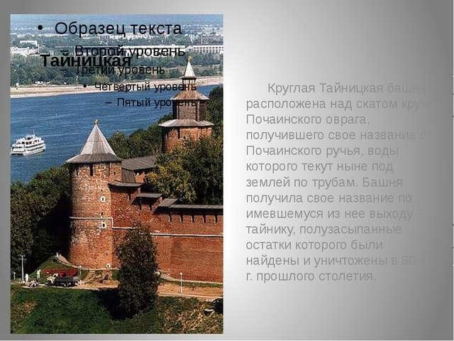 Круглая Тайницкая башня расположена над скатом кручи Почаинского овраг...