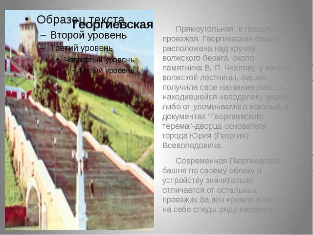 Прямоугольная, в прошлом проезжая, Георгиевская башня расположена над...