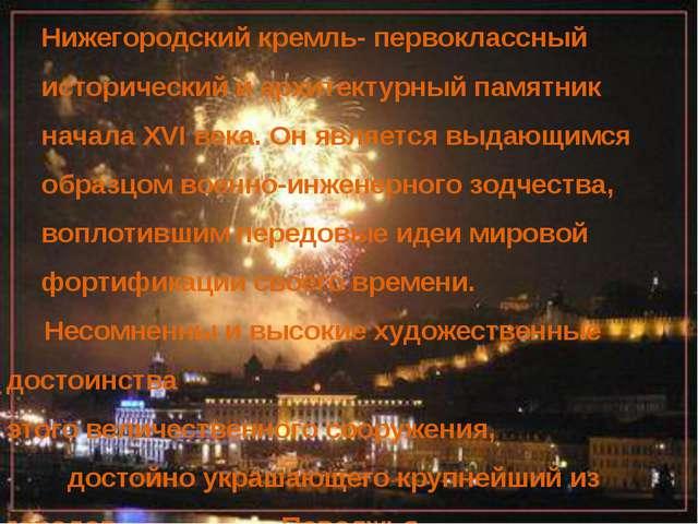 Нижегородский кремль- первоклассный исторический и архитектурный памятник нач...