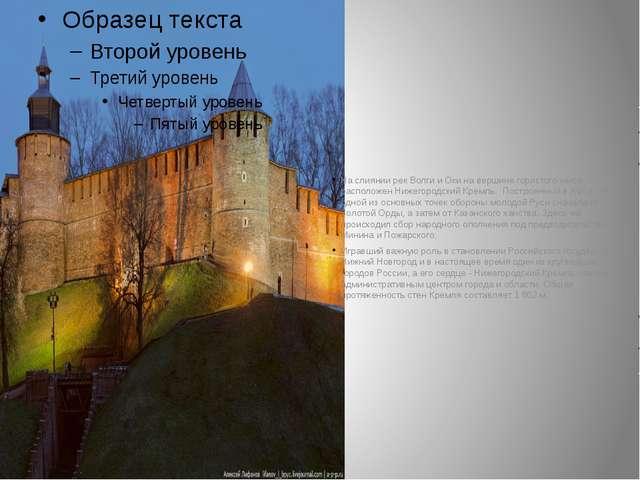 На слиянии рек Волги и Оки на вершине гористого мыса расположен Нижегородски...