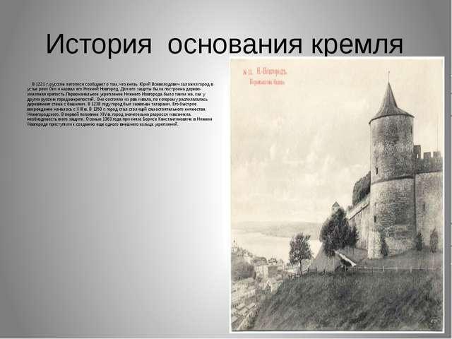 История основания кремля В 1221 г. русские летописи сообщают о том, что княз...