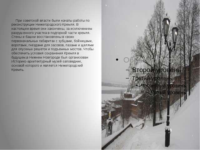 При советской власти были начаты работы по реконструкции Нижегородского Кре...