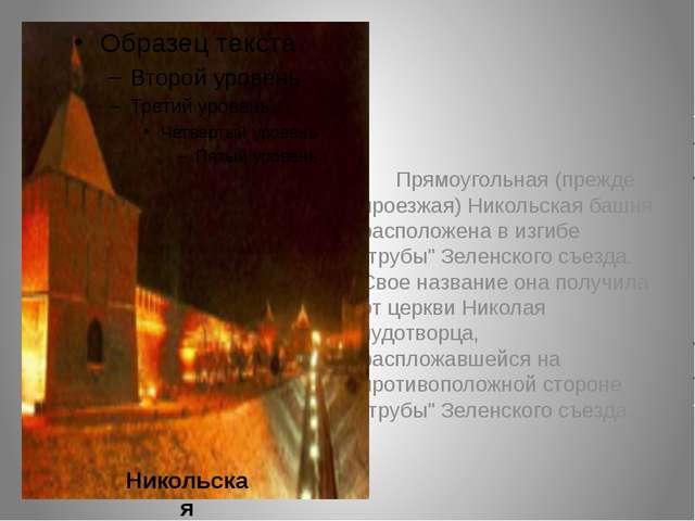 Прямоугольная (прежде проезжая) Никольская башня расположена в изгибе...