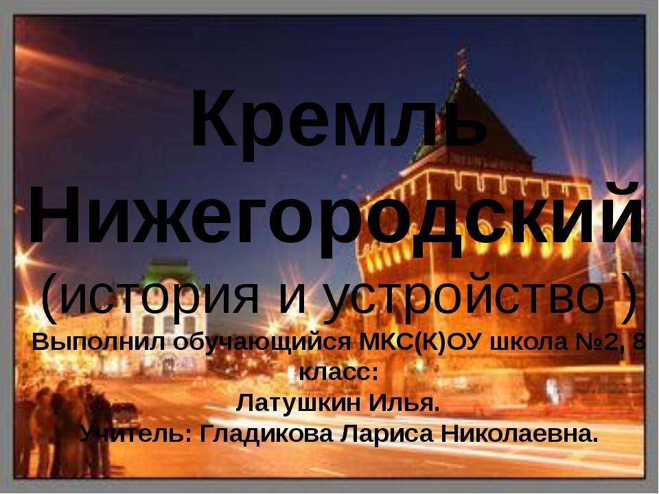 кремль Кремль Нижегородский (история и устройство ) Выполнил обучающийся МКС(...