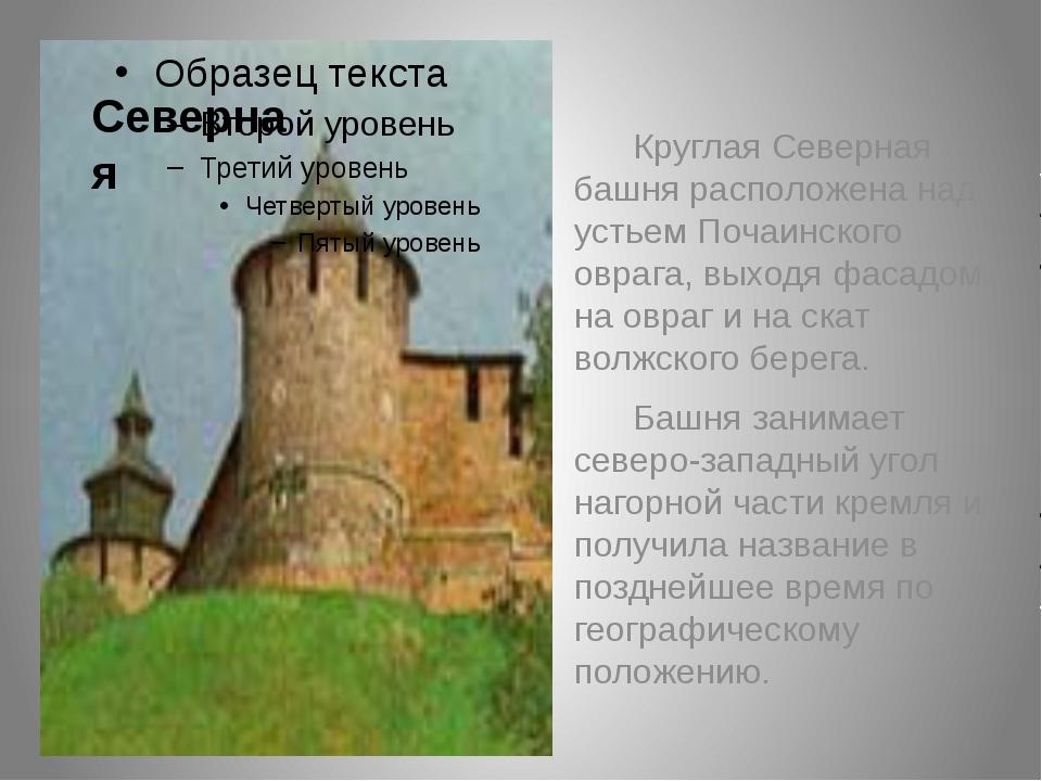 Круглая Северная башня расположена над устьем Почаинского оврага, выхо...