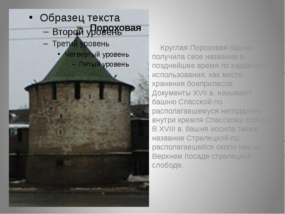 Круглая Пороховая башня получила свое название в позднейшее время по характе...