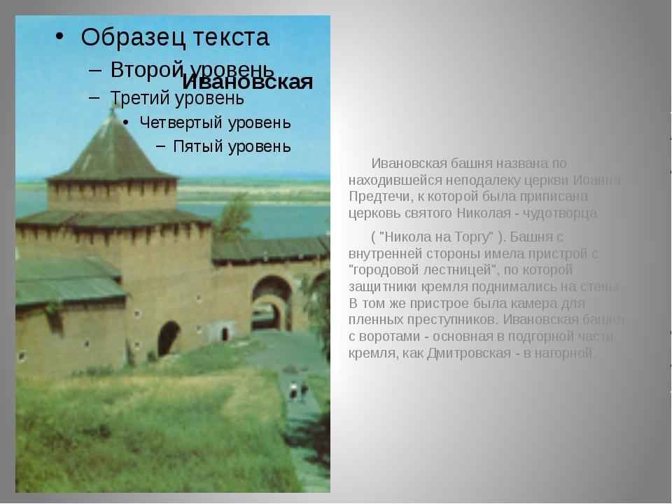 Ивановская башня названа по находившейся неподалеку церкви Иоанна Пред...