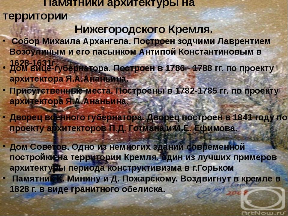 Памятники архитектуры на территории Нижегородского Кремля. Собор Михаила Арх...