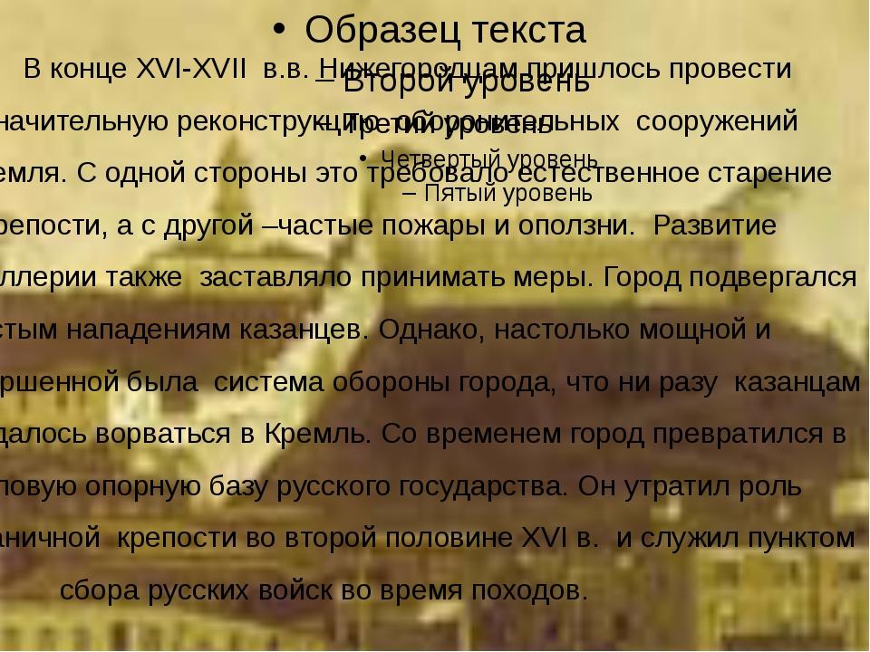 В конце XVI-XVII в.в. Нижегородцам пришлось провести значительную рекон...