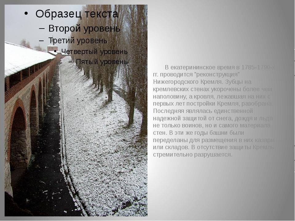"""В екатерининское время в 1785-1790-х гг. проводится """"реконструкция"""" Нижегоро..."""