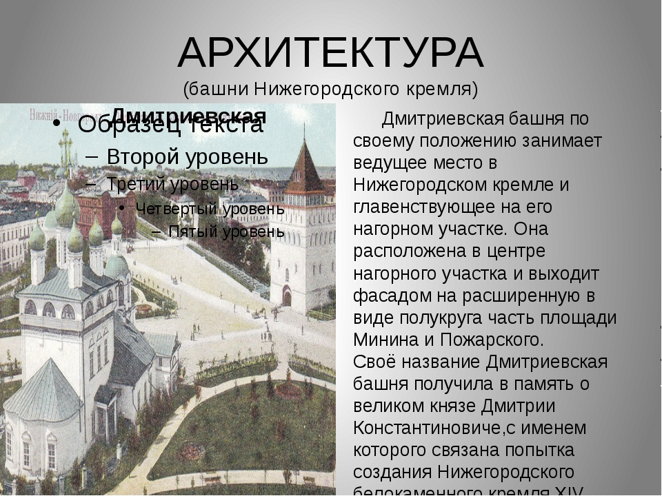АРХИТЕКТУРА (башни Нижегородского кремля) Дмитриевская  Дмитриевская баш...