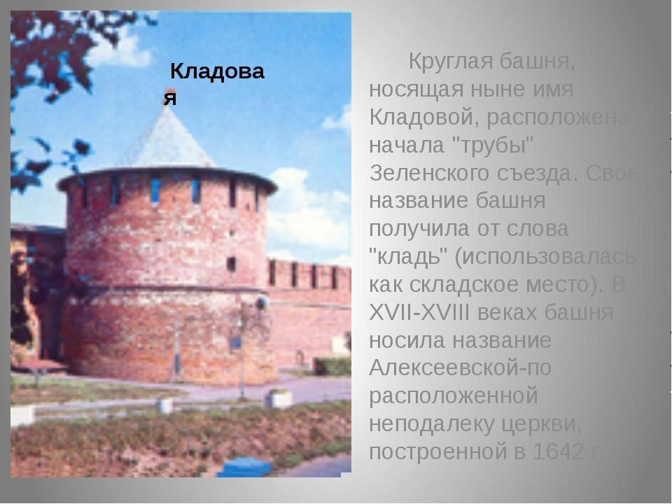 "Круглая башня, носящая ныне имя Кладовой, расположена у начала ""трубы""..."