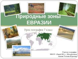 Урок географии 7 класс Природные зоны ЕВРАЗИИ Учитель географии МКОУ «Лицей №