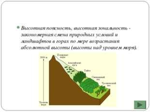 Высотная поясность, высотная зональность - закономерная смена природных услов