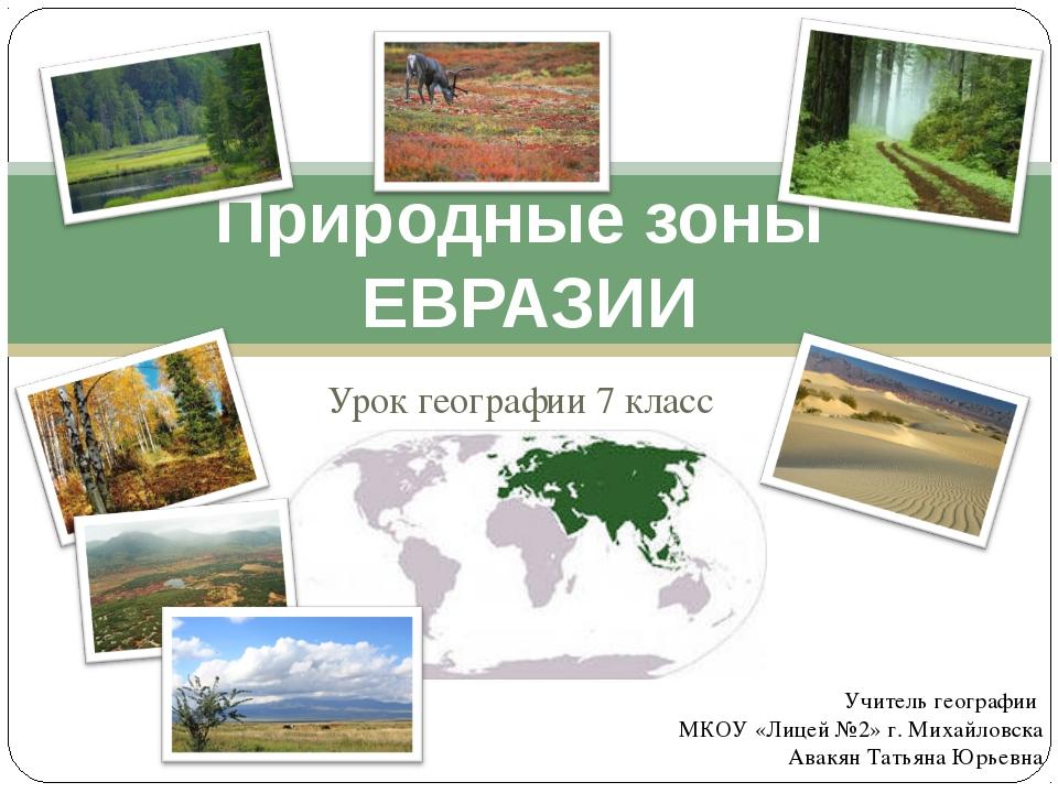 Урок географии 7 класс Природные зоны ЕВРАЗИИ Учитель географии МКОУ «Лицей №...