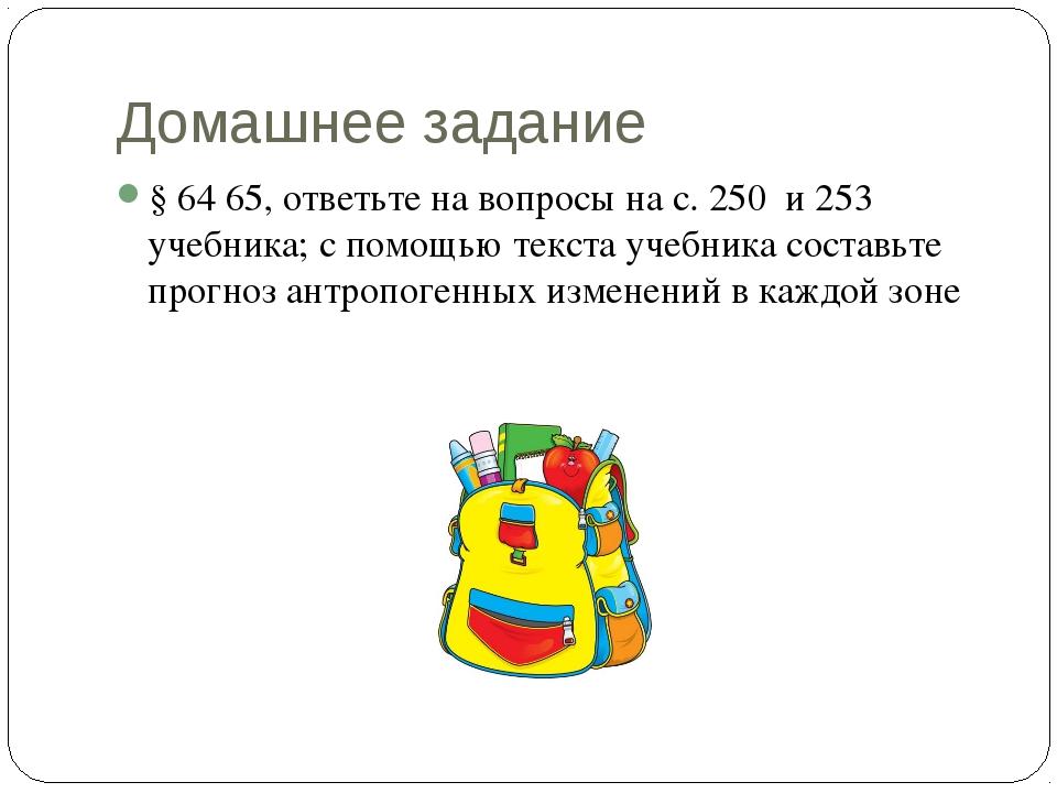 Домашнее задание § 64 65, ответьте на вопросы на с. 250 и 253 учебника; с пом...