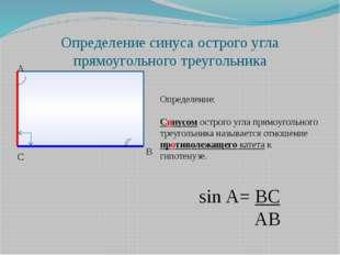 Определение синуса острого угла прямоугольного треугольника С А В Определение
