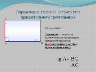 Определение тангенса острого угла прямоугольного треугольника С А В Определен