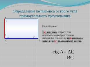 Определение котангенса острого угла прямоугольного треугольника С А В Определ