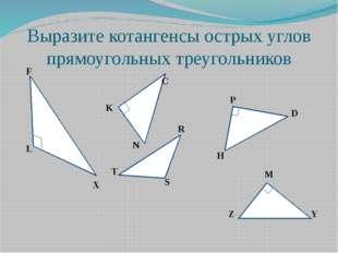 Выразите котангенсы острых углов прямоугольных треугольников K N M P D H R S