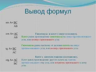 Вывод формул sin А= ВС АВ сos А= АС АВ tg А= ВС АC ctg А= АС ВC Гипотенуза и