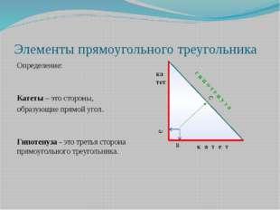 катет к а т е т г и п о т е н у з а Элементы прямоугольного треугольника Опр