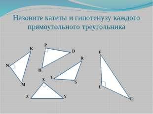 Назовите катеты и гипотенузу каждого прямоугольного треугольника K N M P D H