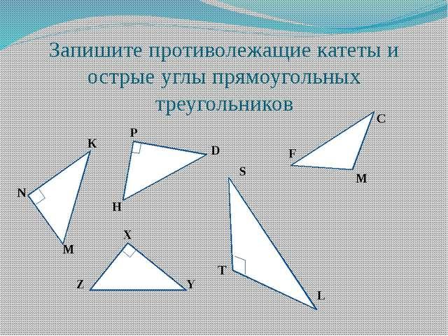 Запишите противолежащие катеты и острые углы прямоугольных треугольников K N...