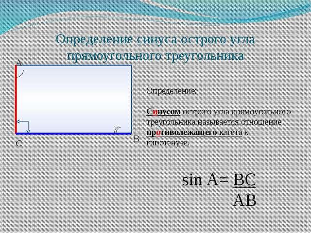 Определение синуса острого угла прямоугольного треугольника С А В Определение...