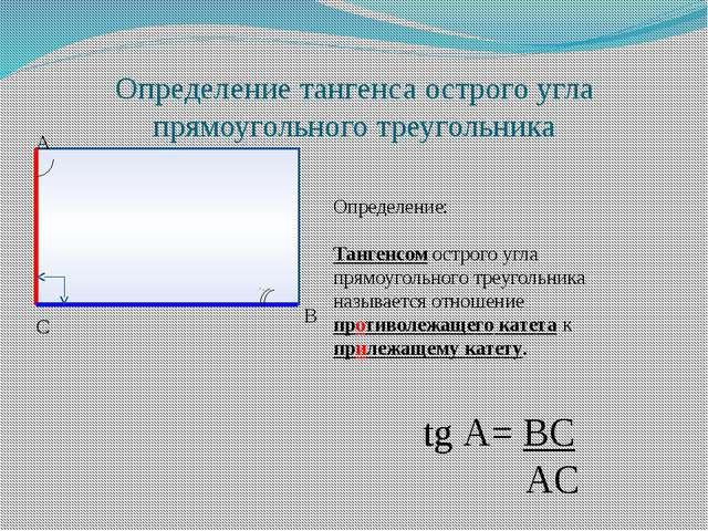 Определение тангенса острого угла прямоугольного треугольника С А В Определен...