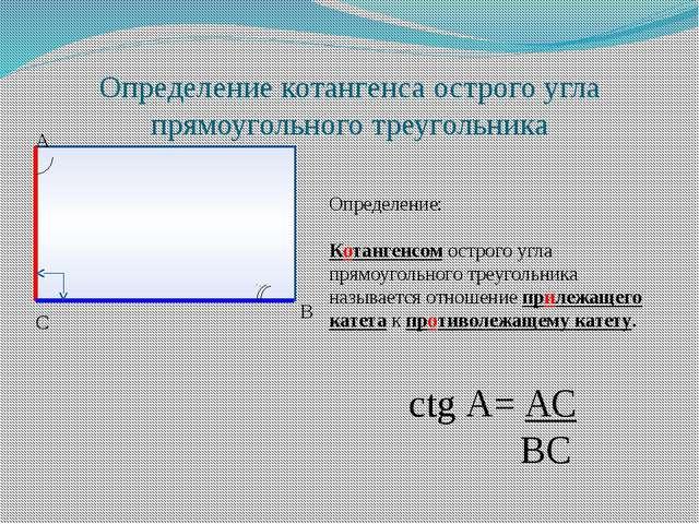 Определение котангенса острого угла прямоугольного треугольника С А В Определ...