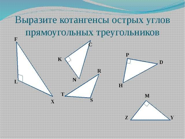 Выразите котангенсы острых углов прямоугольных треугольников K N M P D H R S...