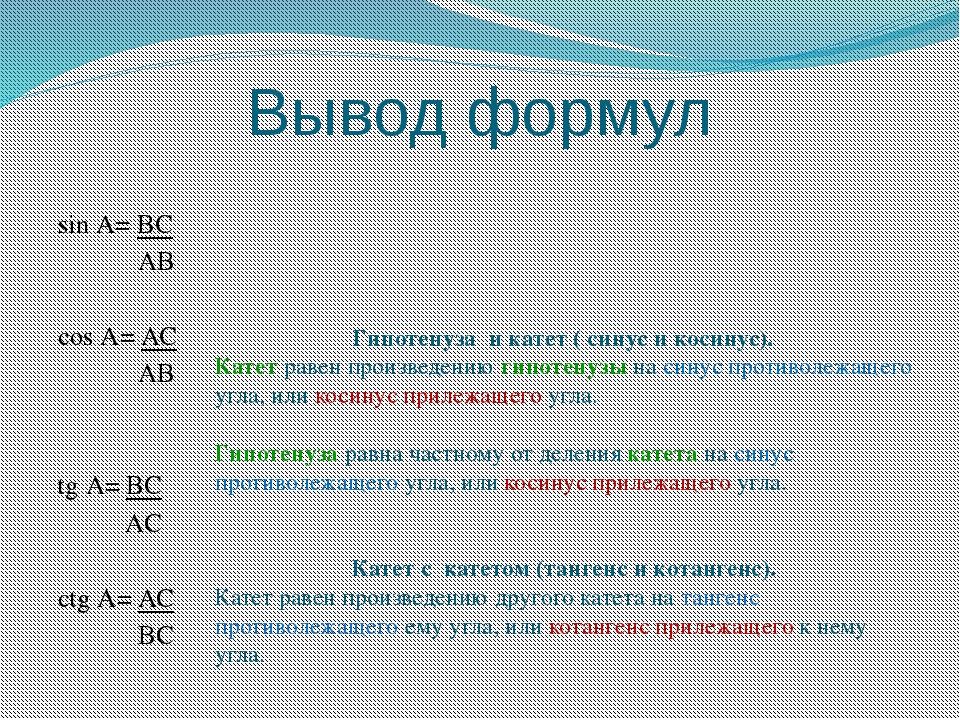 Вывод формул sin А= ВС АВ сos А= АС АВ tg А= ВС АC ctg А= АС ВC Гипотенуза и...