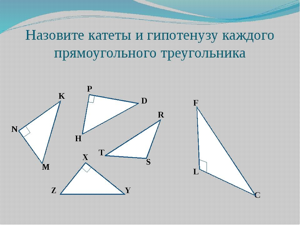 Назовите катеты и гипотенузу каждого прямоугольного треугольника K N M P D H...